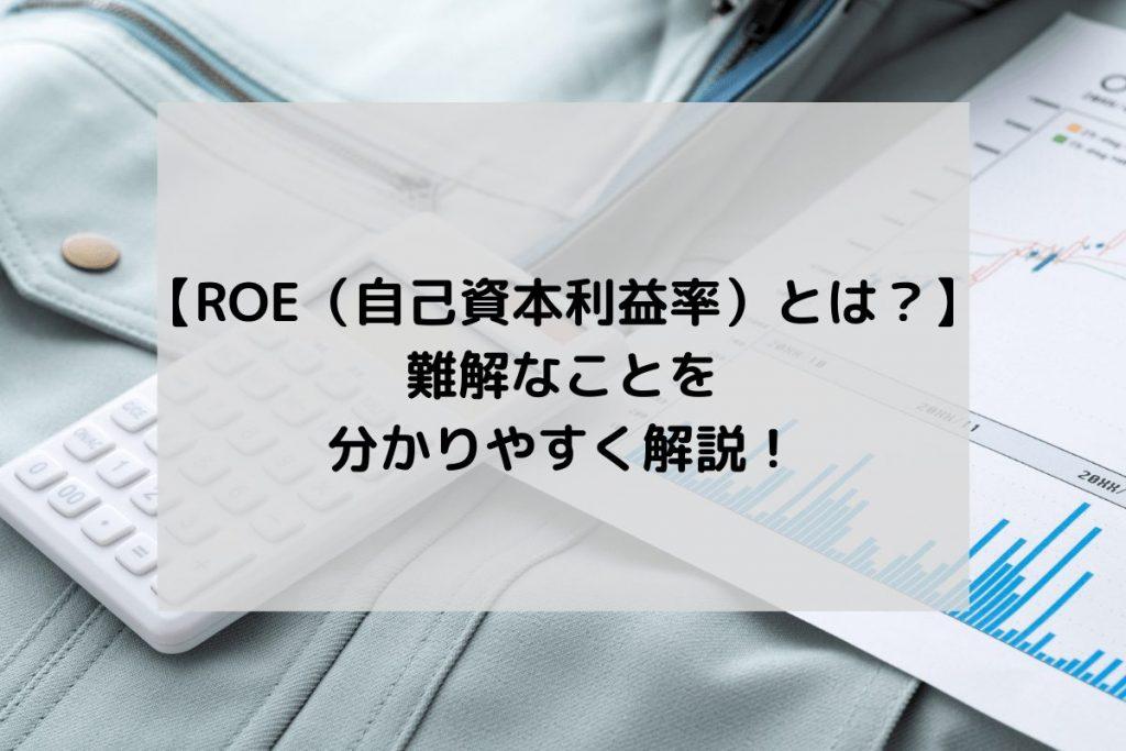 8 min 1024x683 - 【ROE(自己資本利益率)とは?】難解なことを分かりやすく解説!