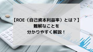 8 min 320x180 - 【ROE(自己資本利益率)とは?】難解なことを分かりやすく解説!