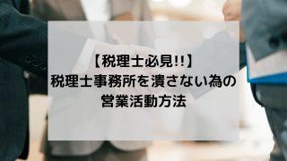 9 min 320x180 - 【税理士必見!!】税理士事務所を潰さない為の営業活動方法