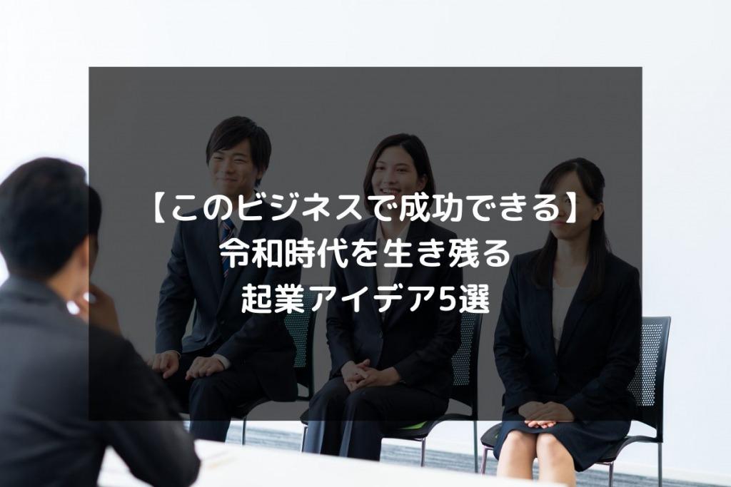syukatsu daigaku icatchのコピー 6 1024x683 - 【このビジネスで成功できる】令和時代を生き残る起業アイデア5選