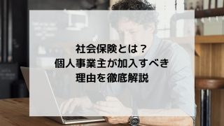 TaxTech icatch 10 320x180 - 社会保険とは?個人事業主が加入すべき理由を徹底解説!