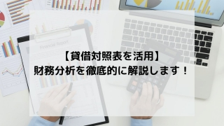 TaxTech icatch 11 320x180 - 【貸借対照表を活用】財務分析を徹底的に解説します!
