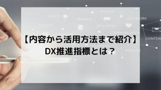TaxTech icatch 14 320x180 - 【内容から活用方法まで紹介】DX推進指標とは?