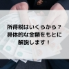 TaxTech icatch 16 100x100 - あなたの税率はどれくらい?所得税の税率の仕組みや計算方法を解説