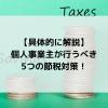 TaxTech icatch 19 100x100 - 【具体的に解説】個人事業主が行うべき5つの節税対策!