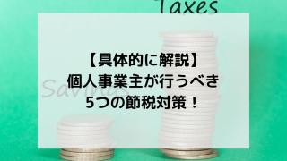 TaxTech icatch 19 320x180 - 【具体的に解説】個人事業主が行うべき5つの節税対策!