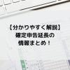 TaxTech icatch 22 100x100 - 【分かりやすく解説】確定申告延長の情報まとめ!