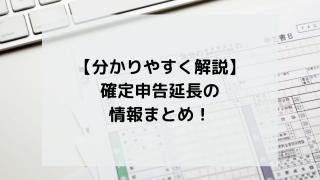 TaxTech icatch 22 320x180 - 【分かりやすく解説】確定申告延長の情報まとめ!