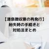 TaxTech icatch 24 100x100 - 【源泉徴収票の再発行】紛失時の手続きと対処法まとめ