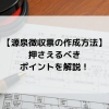 TaxTech icatch 25 100x100 - 【源泉徴収票の作成方法】押さえるべきポイントを解説!