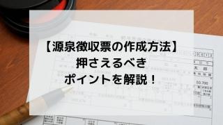 TaxTech icatch 25 320x180 - 【源泉徴収票の作成方法】押さえるべきポイントを解説!
