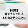 TaxTech icatch 3 1 100x100 - 【経理】覚えておきたいエクセルテクニック
