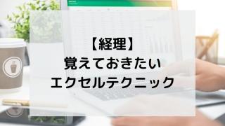 TaxTech icatch 3 1 320x180 - 【経理】覚えておきたいエクセルテクニック