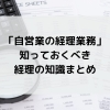 TaxTech icatch 5 100x100 - 【基礎知識】 雑所得の税率を詳しく解説!