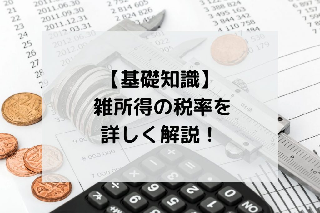 TaxTech icatch 6 1024x683 - 【基礎知識】 雑所得の税率を詳しく解説!