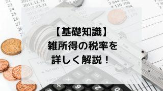 TaxTech icatch 6 320x180 - 【基礎知識】 雑所得の税率を詳しく解説!