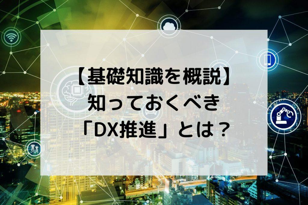 TaxTech icatch 7 1024x683 - 【基礎知識を概説】知っておくべき「DX推進」とは?