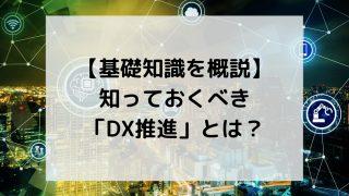 TaxTech icatch 7 320x180 - 【基礎知識を概説】知っておくべき「DX推進」とは?