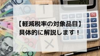 TaxTech icatch 8 320x180 - 【軽減税率の対象品目】具体的に解説します!