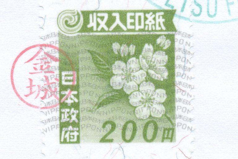 TaxTech image 30 - 【コンビニでも購入可能】収入印紙の購入方法と抑えておきたい基礎知識