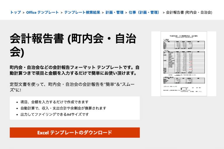 TaxTech image 38 - 会計報告書とは?必要性と書き方を解説-無料テンプレート紹介-
