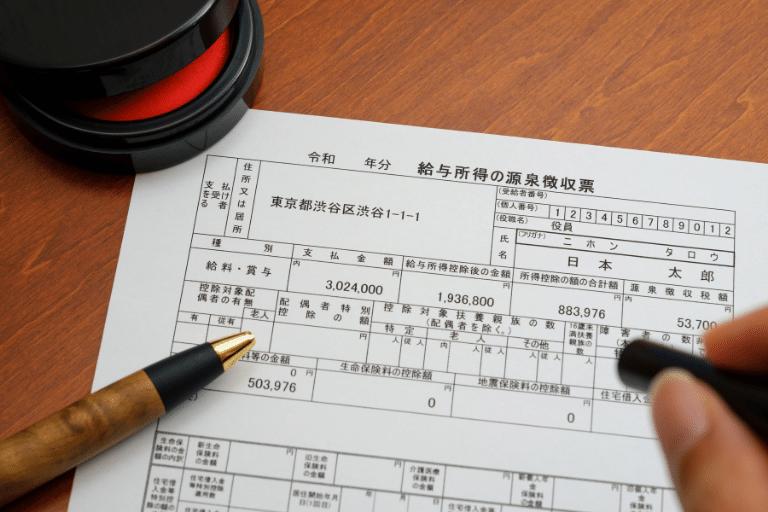 TaxTech image 47 - 【源泉徴収票の作成方法】押さえるべきポイントを解説!