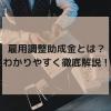 見出しを追加 100x100 - 【雇用調整助成金】とは?わかりやすく徹底解説!!