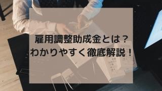 見出しを追加 320x180 - 【雇用調整助成金】とは?わかりやすく徹底解説!!