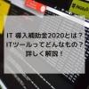 IT 導入補助金2020とは?ITツールってどんなもの?詳しく解説! 100x100 - IT 導入補助金2020とは?ITツールってどんなもの?詳しく解説!