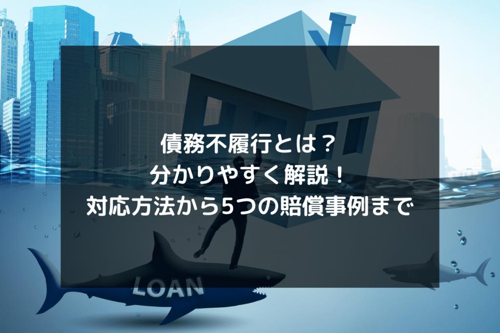 image0 9 1024x683 - 債務不履行とは?分かりやすく解説!対応方法から5つの賠償事例まで