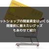 syukatsu daigaku icatchのコピー 1 1 100x100 - ネットショップの開業資金はいくら?開業前に揃えたいグッズもあわせて紹介