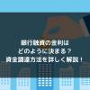 syukatsu daigaku icatchのコピー 1 1 100x100 - 銀行融資の金利はどのように決まる?資金調達方法を詳しく解説!