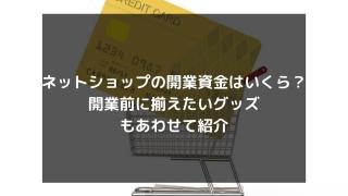 syukatsu daigaku icatchのコピー 1 1 320x180 - ネットショップの開業資金はいくら?開業前に揃えたいグッズもあわせて紹介