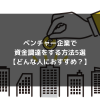 syukatsu daigaku icatchのコピー 1 100x100 - ベンチャー企業で資金調達をする方法5選【どんな人におすすめ?】