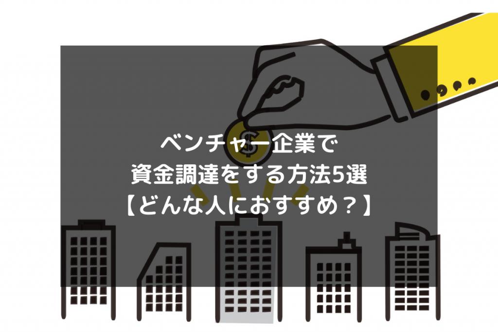 syukatsu daigaku icatchのコピー 1 1024x683 - ベンチャー企業で資金調達をする方法5選【どんな人におすすめ?】