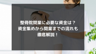 syukatsu daigaku icatchのコピー 1 320x180 - 整骨院開業に必要な資金は?資金集めから開業までの流れも徹底解説!