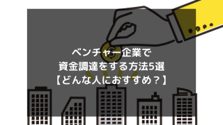 syukatsu daigaku icatchのコピー 1 320x180 - ベンチャー企業で資金調達をする方法5選【どんな人におすすめ?】