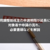 syukatsu daigaku icatchのコピー 10 100x100 - 雇用調整助成金の申請期間が延長に!対象者や申請の流れ、必要書類などを解説