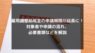 syukatsu daigaku icatchのコピー 10 320x180 - 雇用調整助成金の申請期間が延長に!対象者や申請の流れ、必要書類などを解説