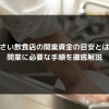 syukatsu daigaku icatchのコピー 100x100 - 小さい飲食店の開業資金の目安とは?開業に必要な手順を徹底解説