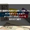 syukatsu daigaku icatchのコピー 11 100x100 - 持続化給付金はどんな個人事業主が対象になる?申請方法や給付金額の計算方法を解説