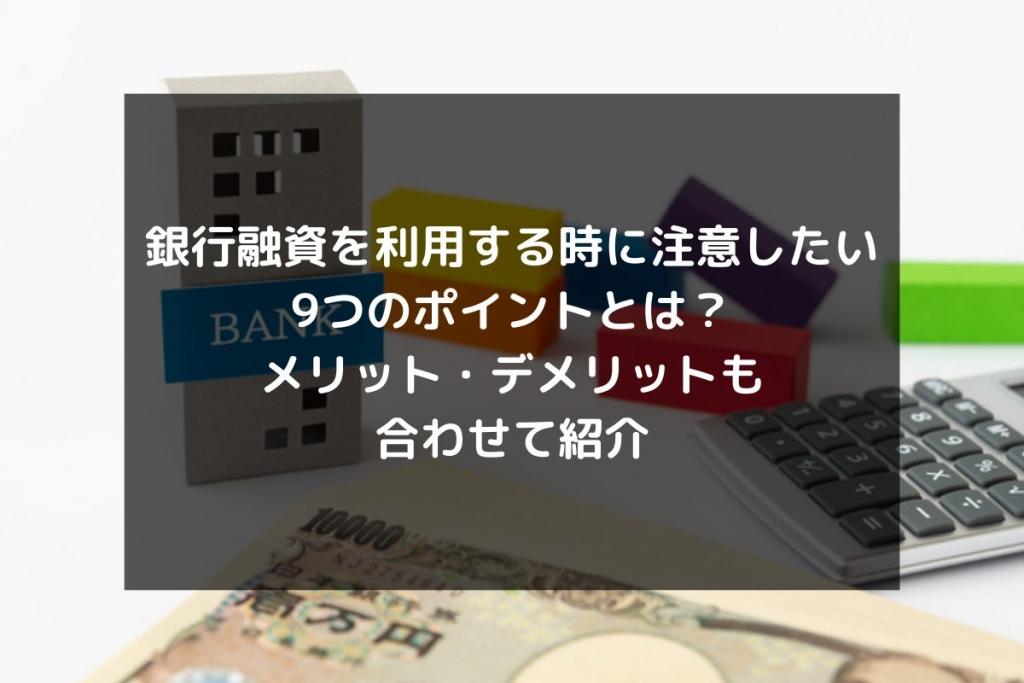 syukatsu daigaku icatchのコピー 11 1024x683 - 銀行融資を利用する時に注意したい9つのポイントとは?メリット・デメリットも合わせて紹介
