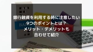 syukatsu daigaku icatchのコピー 11 320x180 - 銀行融資を利用する時に注意したい9つのポイントとは?メリット・デメリットも合わせて紹介
