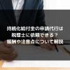 syukatsu daigaku icatchのコピー 12 100x100 - 持続化給付金の申請代行は税理士に依頼できる?報酬や注意点について解説