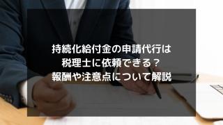 syukatsu daigaku icatchのコピー 12 320x180 - 持続化給付金の申請代行は税理士に依頼できる?報酬や注意点について解説
