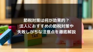 syukatsu daigaku icatchのコピー 13 1 320x180 - 節税対策は何が効果的?法人におすすめの節税対策や失敗しがちな注意点を徹底解説