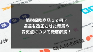 syukatsu daigaku icatchのコピー 14 320x180 - 節税保険商品って何?通達を改正させた背景や変更点について徹底解説!