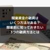 syukatsu daigaku icatchのコピー 2 1 100x100 - 開業資金の融資はいくつ方法がある?開業前に知っておきたい3つの融資方法とは
