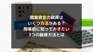 syukatsu daigaku icatchのコピー 2 1 320x180 - 開業資金の融資はいくつ方法がある?開業前に知っておきたい3つの融資方法とは