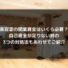 syukatsu daigaku icatchのコピー 2 100x100 - 美容室の開業資金はいくら必要?自己資金が足りない時の3つの対処法もあわせてご紹介